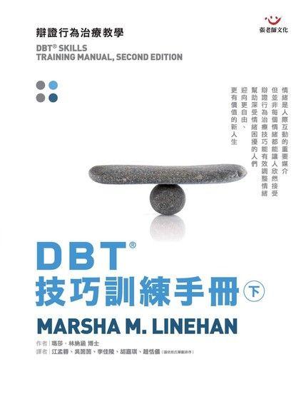 DBT®技巧訓練手冊(下冊)