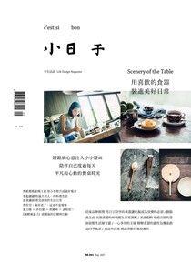 小日子享生活誌9月號/2017第65期