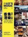 Let's Music音樂誌 No.3