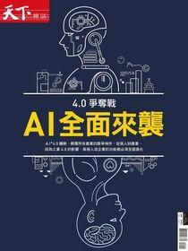 天下雜誌:工業4.0專刊