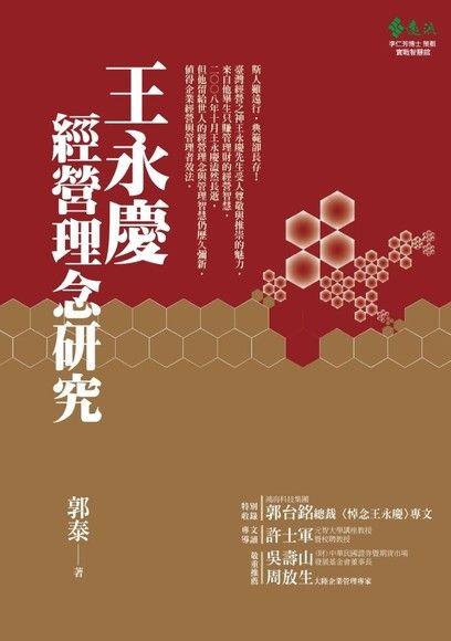 王永慶經營理念研究