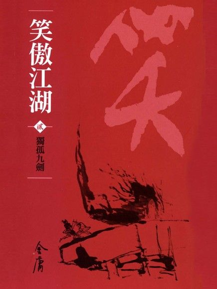 笑傲江湖2:獨孤九劍
