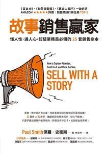 故事銷售贏家