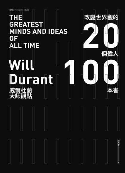 改變世界觀的20個偉人和100本書