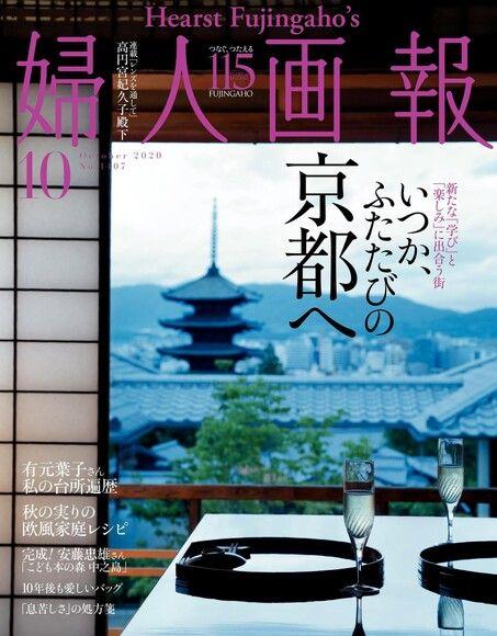 婦人畫報 2020年10月號 【日文版】