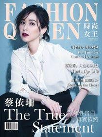 FASHION QUEEN時尚女王雜誌 12月號/2016 第123期