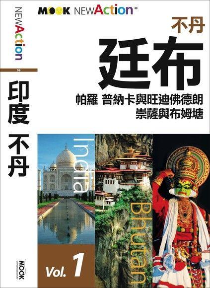印度‧不丹─不丹(廷布、帕羅、普納卡與旺迪佛德朗、崇薩與布姆塘)