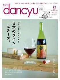 dancyu 2017年12月號 【日文版】