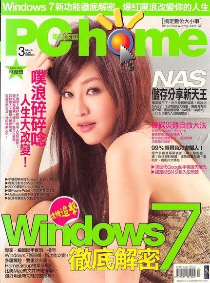 PC home 電腦家庭 03月號/2009 第158期