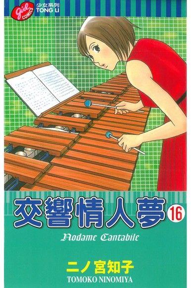 交響情人夢 16(第16冊:平裝)