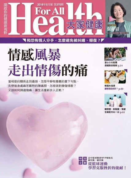 大家健康雜誌 05月號/2018 第370期