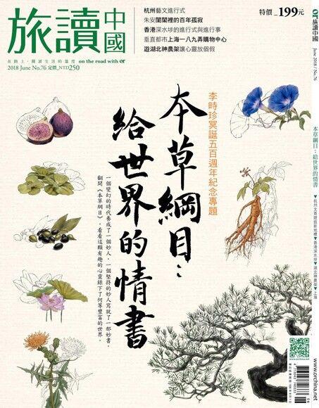 旅讀中國No76|本草綱目:給世界的情書~李時珍冥誕五百週年紀念專題