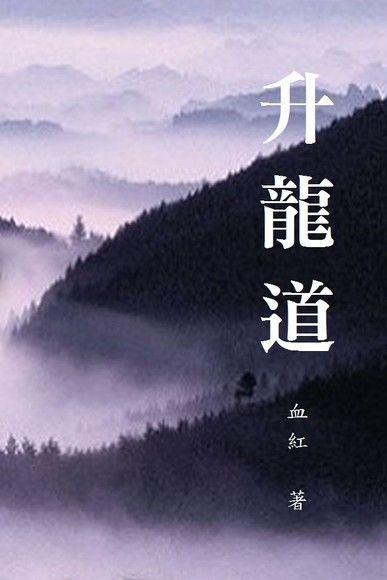 升龍道(卷一)