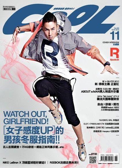 COOL流行酷報 11月號/2012 第183期
