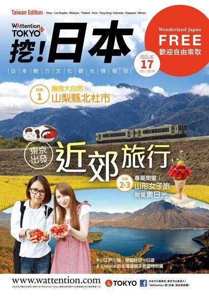 WAttention Tokyo+ 挖!日本 Vol.17