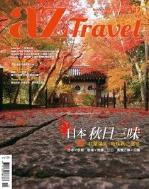 AZ Travel 11月號/2012 第117期