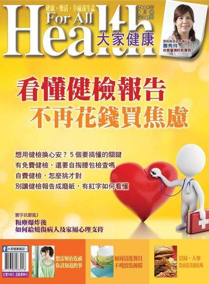 大家健康雜誌 08月號/2015 第340期