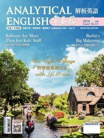 常春藤解析英語 08月號/2016 第337期