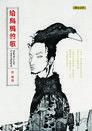 給烏鴉的歌 09櫻小姐