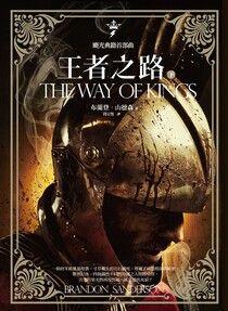 王者之路-下