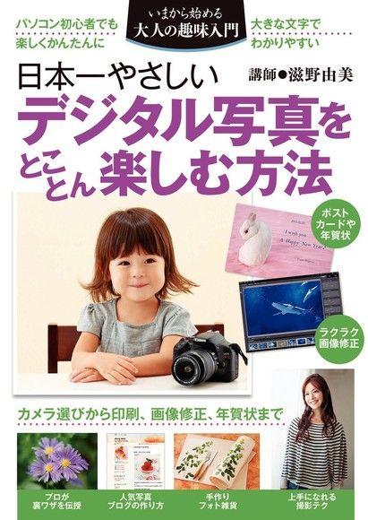 簡單數位照片修圖法(日文書)