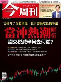今周刊 第1273期 2021/05/17