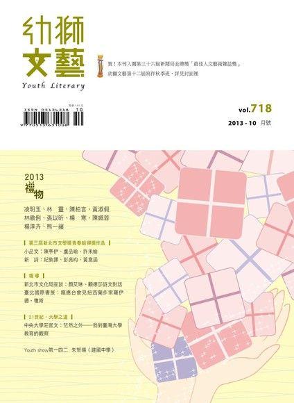 幼獅文藝 10月號/ 2013 第718期
