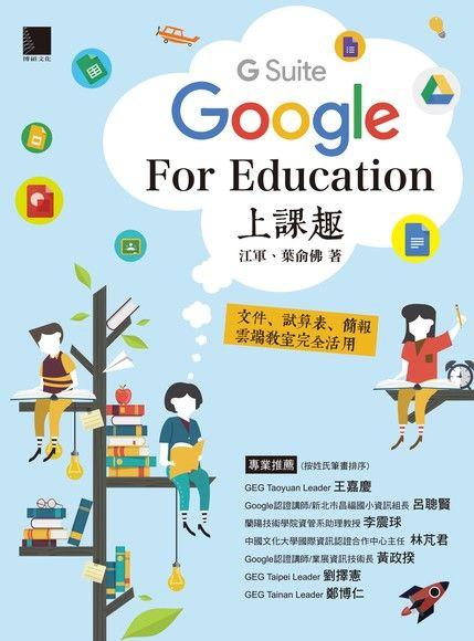 Google(G Suite)for Education上課趣:文件、試算表、簡報、雲端教室完全活用