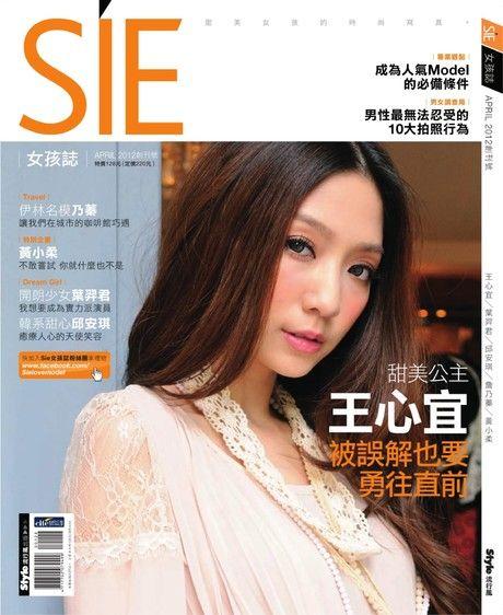 SIE女孩誌 雙月刊 04月/2012 創刊號