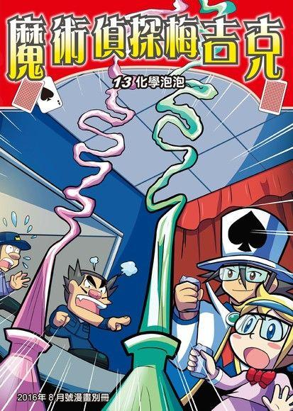 魔術偵探梅吉克(13):科學漫畫