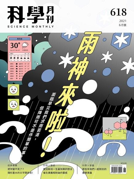 科學月刊 06月號/2021 第618期