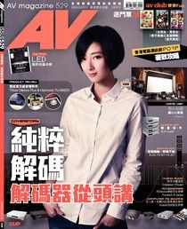 AV magazine周刊 529期