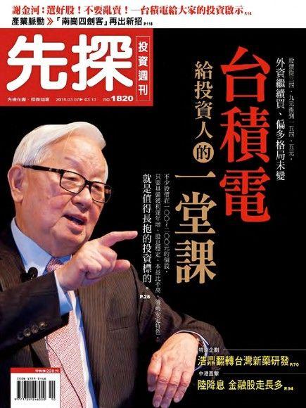 先探投資週刊 第1820期 2015/03/06