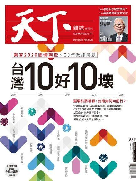 天下雜誌 第689期 2020/1/1