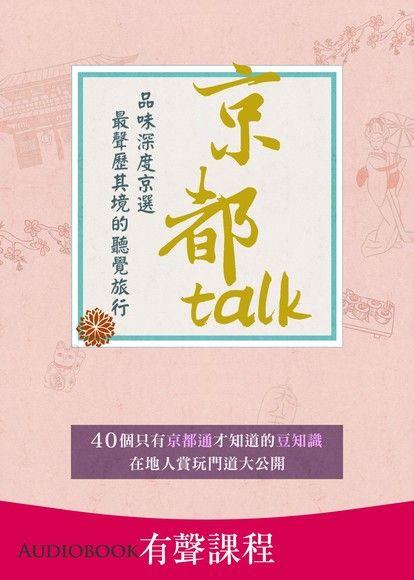【有聲課程】京都Talk