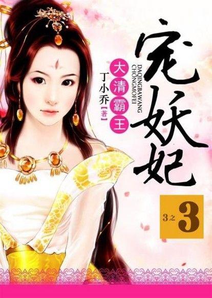 花雨059_大清霸王寵妖妃(三之三)