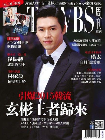 TVBS雙周刊 第876期 2014/11/06 B冊