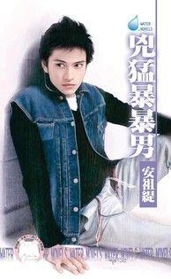 兇猛暴暴男【超速配婚友社之一】(限)