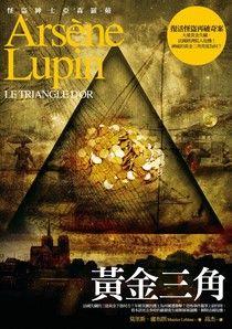 亞森‧羅蘋冒險系列09:黃金三角