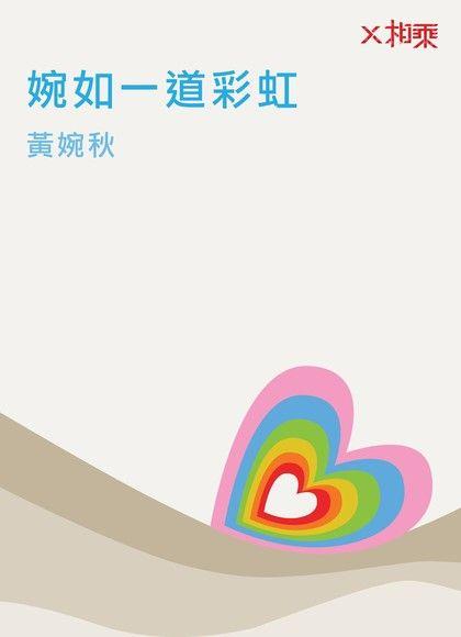 婉如一道彩虹