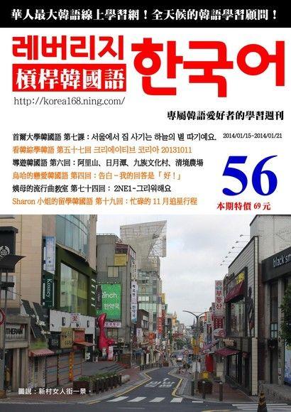 槓桿韓國語學習週刊第56期