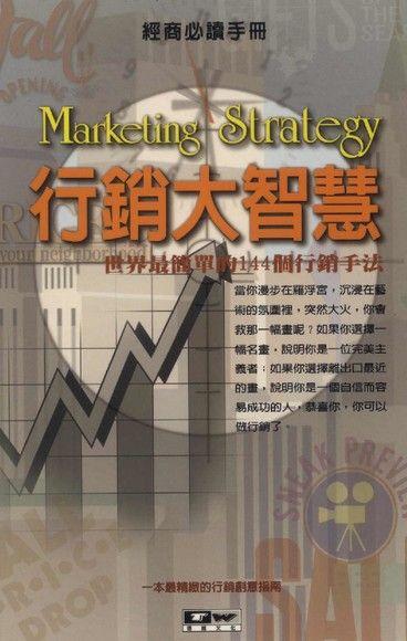 行銷大智慧:世界最簡單的144個行銷手法