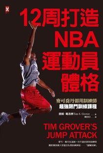 2周打造NBA運動員體格