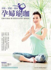 放鬆.舒緩.順產 孕婦瑜珈