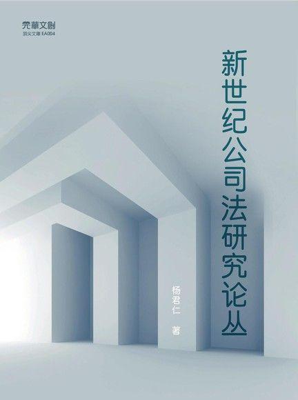 新世纪公司法研究论丛