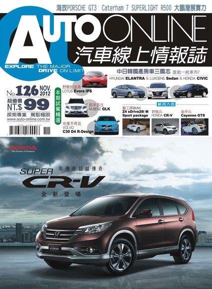 AUTO-ONLINE汽車線上情報誌11月號/2012 第126期