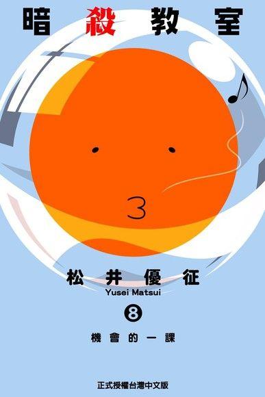 暗殺教室 (8)