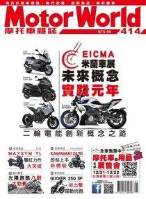摩托車雜誌Motorworld 01月號/2020 第414期