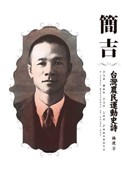 簡吉─台灣農民運動史詩