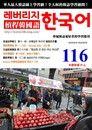 槓桿韓國語學習週刊第116期